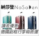 nasaden行李箱 團購優惠