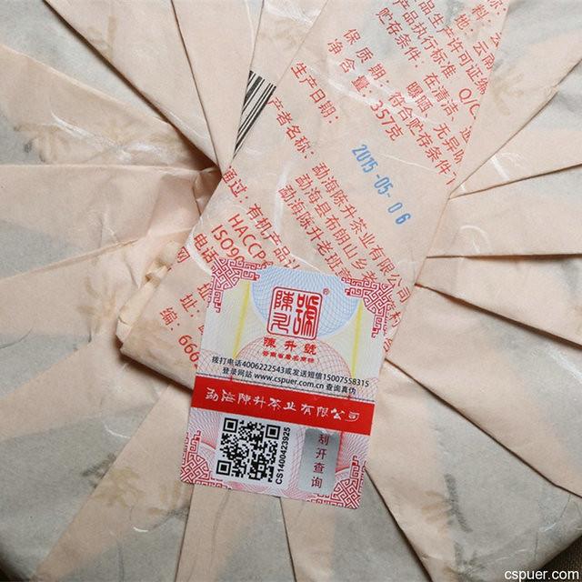 Free Shipping2015 Chen Sheng Hao ( LaoBanZhang )Cake Beeng 357g Yunnan Meng Hai Organic Pu'er Raw Tea Sheng Cha Weight Loss Slim Beauty