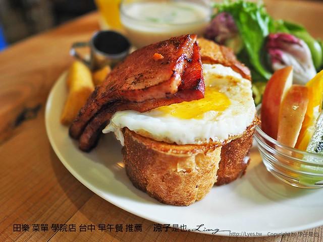 田樂 菜單 學院店 台中 早午餐 推薦 24