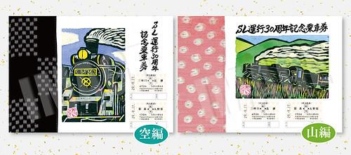 【9/17(日)発売】SL運行30周年記念乗車券~秩父路を彩る~