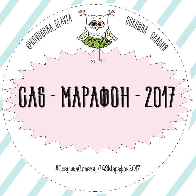Sovushka Slavia 2017 CAS Marathon
