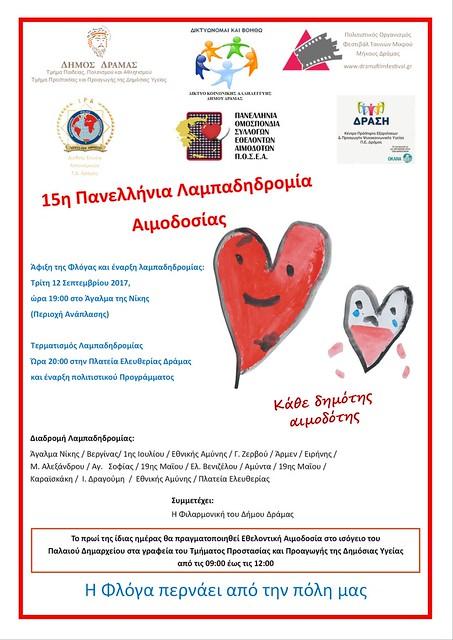 15η  Λαμπαδηδρομία Εθελοντών Αιμοδοτών