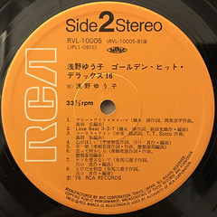 浅野ゆう子:ゴールデン・ヒット・デラックス 16(LABEL SIDE-B)