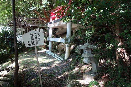 阪田山遺跡