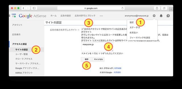 Google Adsense管理画面の左上に表示されている円形の設定アイコンをクリックし表示されたメニュから「設定」をクリック。サイドバーに表示された「アクセスと認証」をクリックすると「サイトの認証」画面が表示される。
