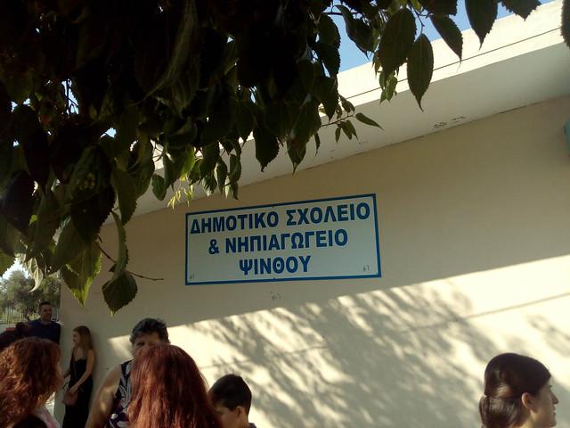 Νέα σχολική χρονιά, αγιασμός στο Δημοτικό Σχολείο - Νηπιαγωγείο Ψίνθου 2017