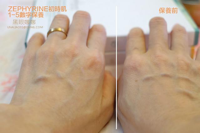 Zephyrine初時肌 1-5數字保養手感字