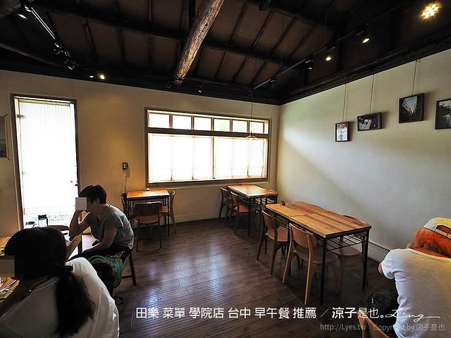 田樂 菜單 學院店 台中 早午餐 推薦 4