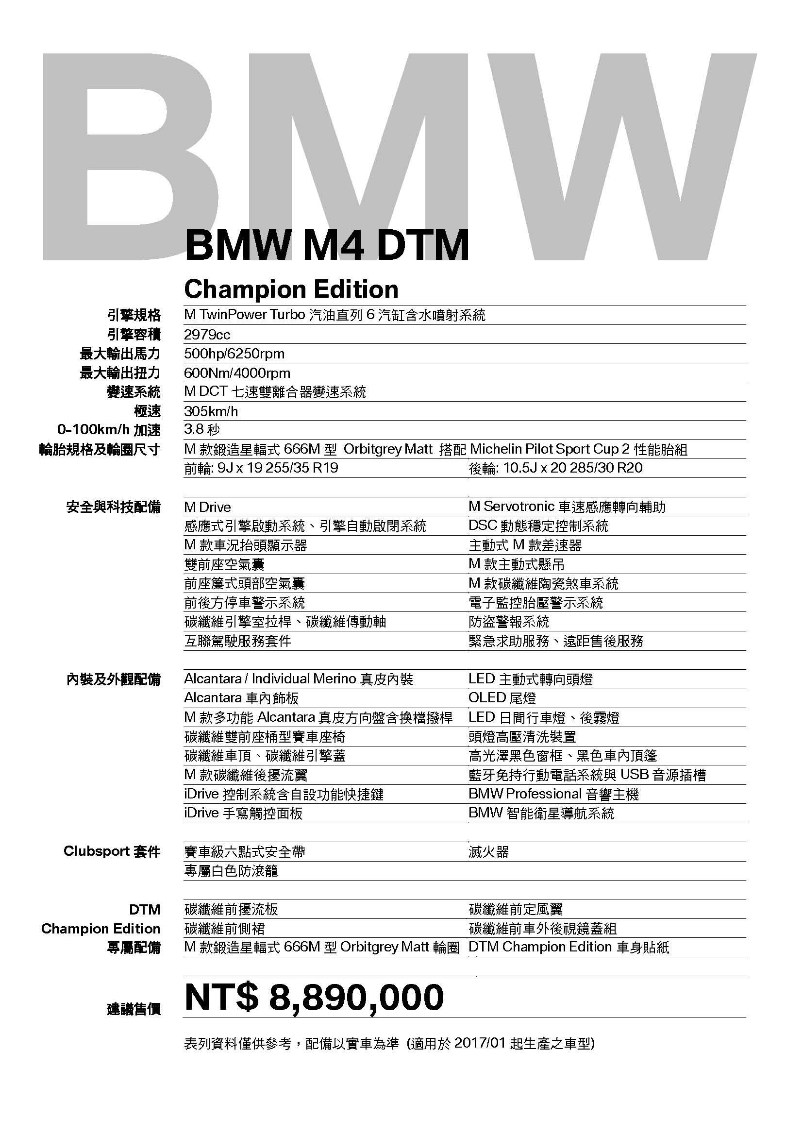 車展表M4 DTM Champion Edition_final