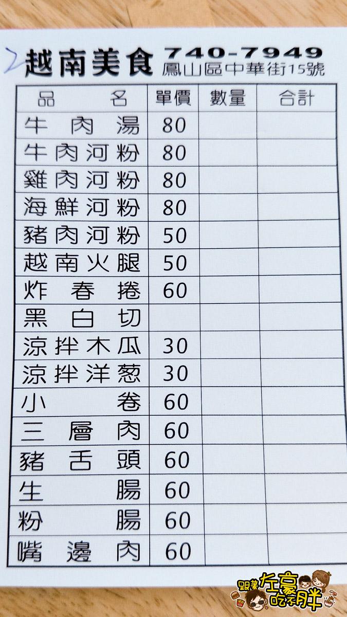 中華夜市美食-越南河粉-13