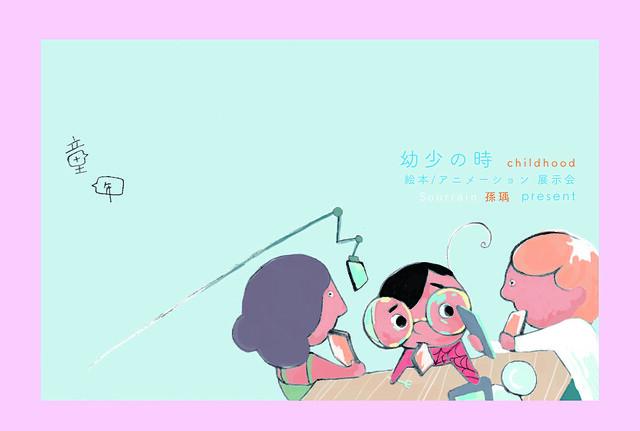 Sun Yuの個展「幼少の時 childhood」を開催します