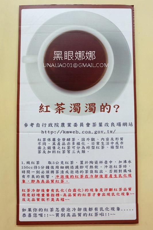 ODM drink好紅茶辨識