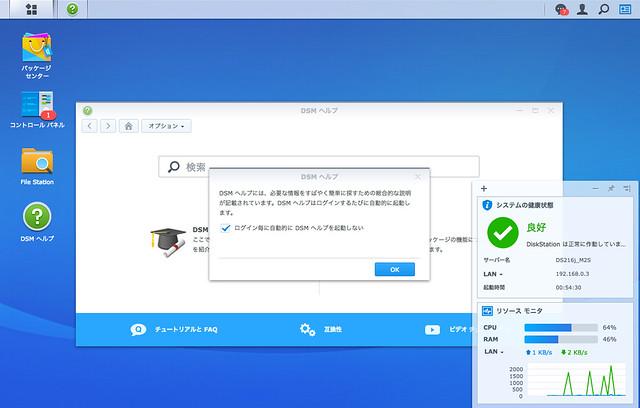 DS216j_M2S - Desktop