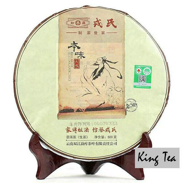 Free Shipping 2016 MengKu RongShi Original Taste Collected Cake 500g China YunNan Chinese Organic Puer Puerh Raw Tea Sheng Cha