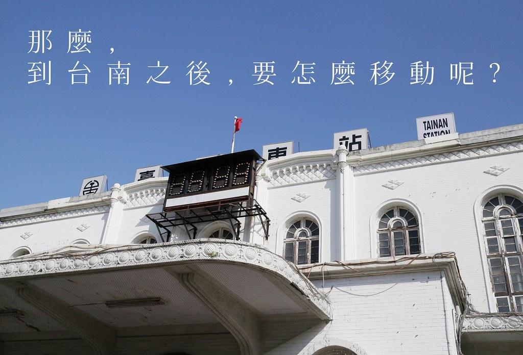 台南旅遊-16