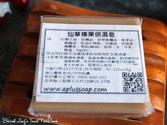 熊好賣皂 手工皂a-plus-soap (25)