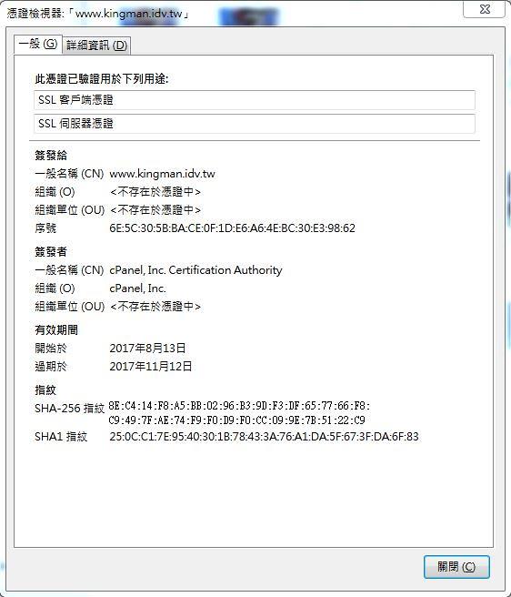 www.kingman.idv.tw 的DV SSL證書狀態