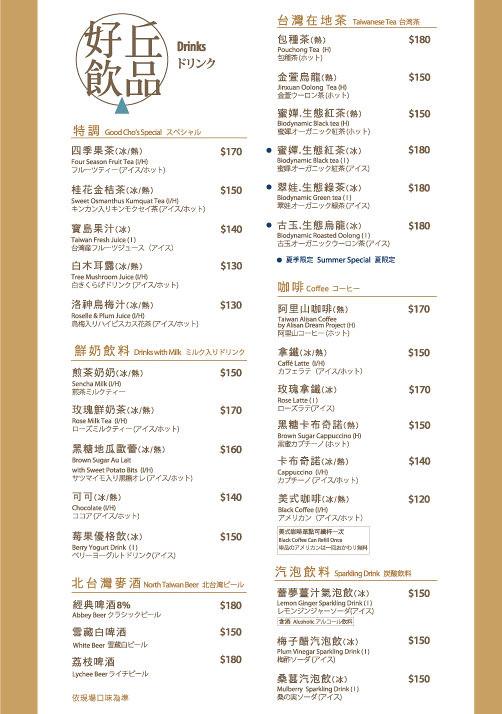 四四南村附近餐廳推薦好丘Good Chos貝果菜單menu價位 (1)