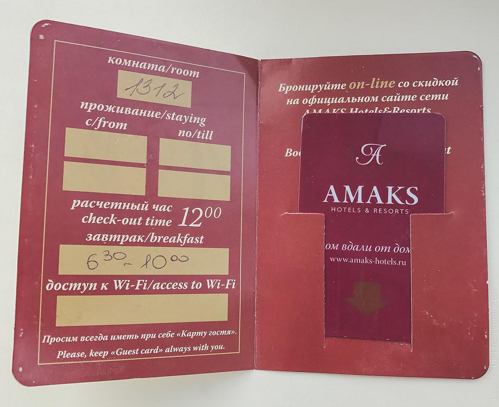 26.09-AMAKS-Hotel-Krasnoyarsk-iphone-1500px-048