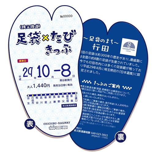 【10/8~限定発売】足袋×たびきっぷ