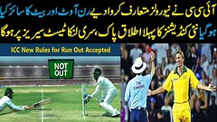 icc new rules to affect bat sizes and run outs in T20 | rules will be apply on pakistan vs sri lanka