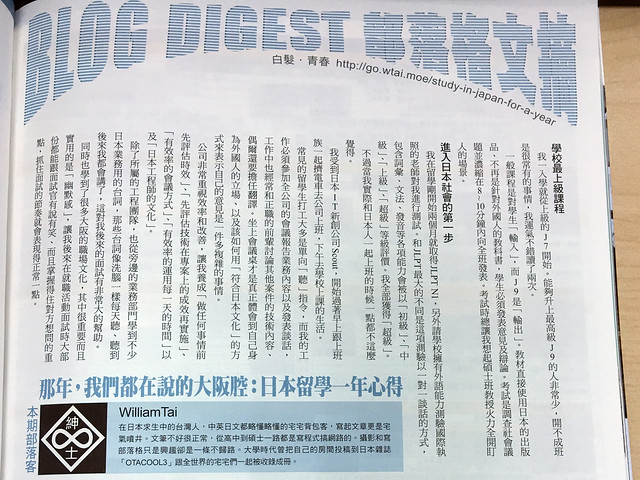 J'Study留日情報雜誌110期刊登內文