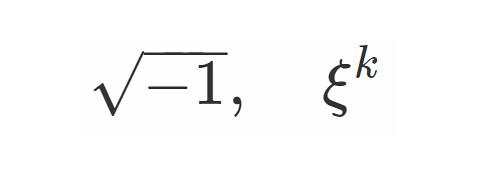 √-1で遊ぼう 1の原始n乗根