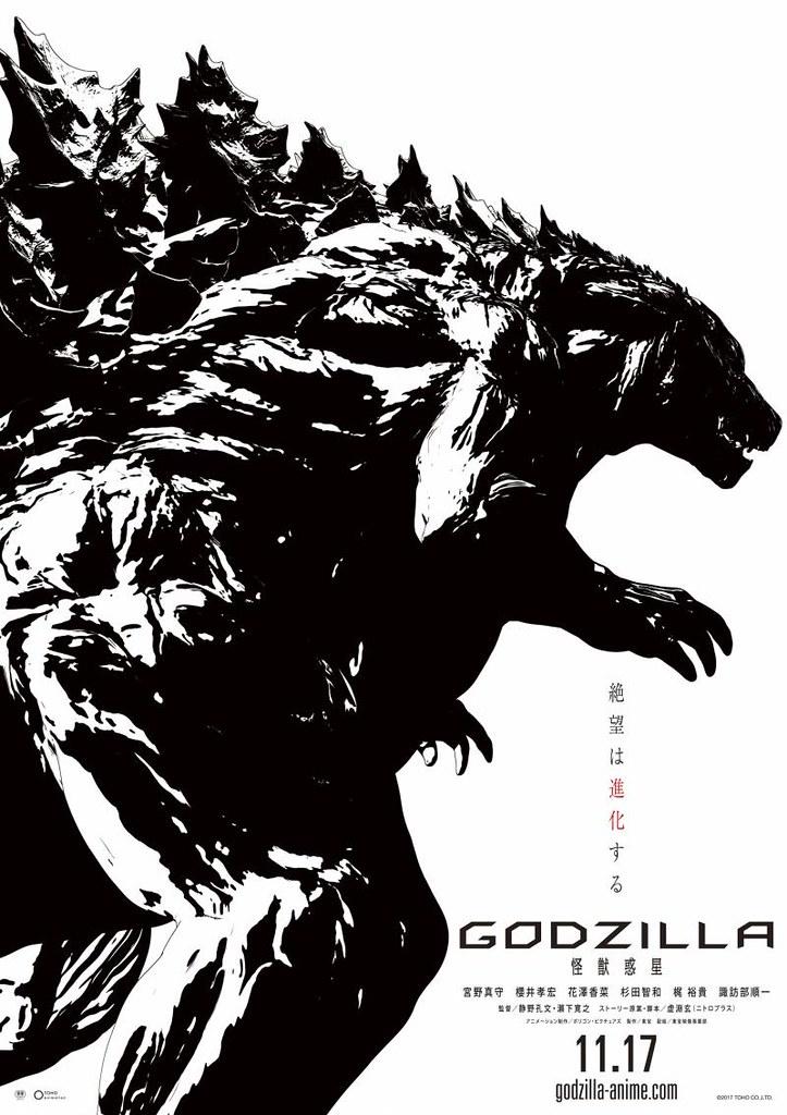 《GODZILLA 怪獸惑星》公佈第二波參演聲優 小野大輔・三宅健太超豪華陣容大集結!