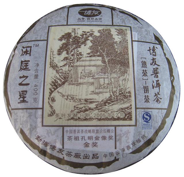Free Shipping 2007 BoYou XianTing's Star Beeng Cake 400g China YunNan MengHai Chinese Puer Puerh Ripe Tea Shou Shu Cha