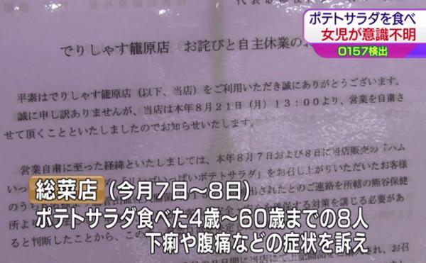 NHK O157報道