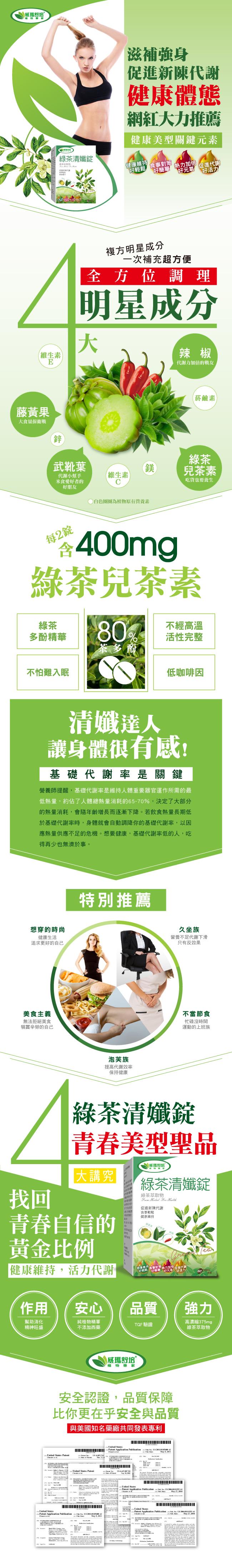 0927_威瑪舒培_綠茶清纖錠_網頁_outline(無外框)-ALL