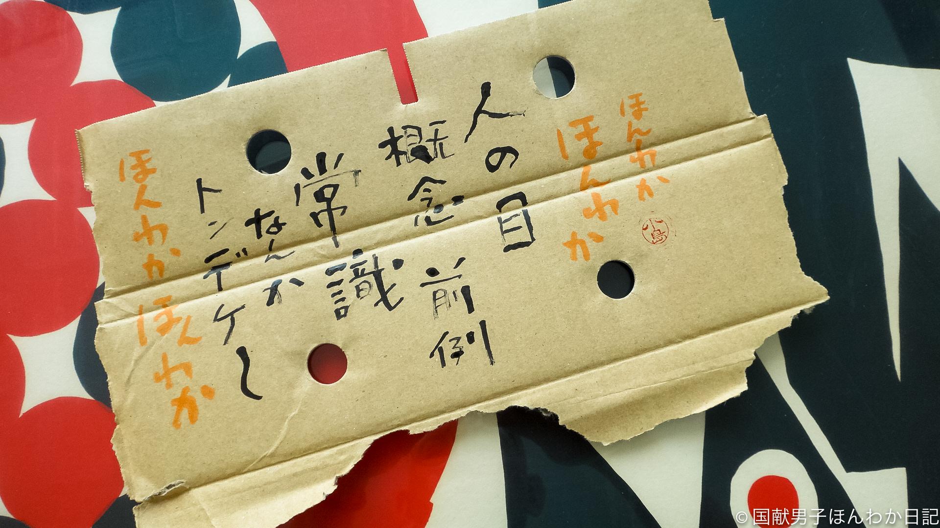 小僧落書き、背景は村井正誠※の作品(撮影:筆者)