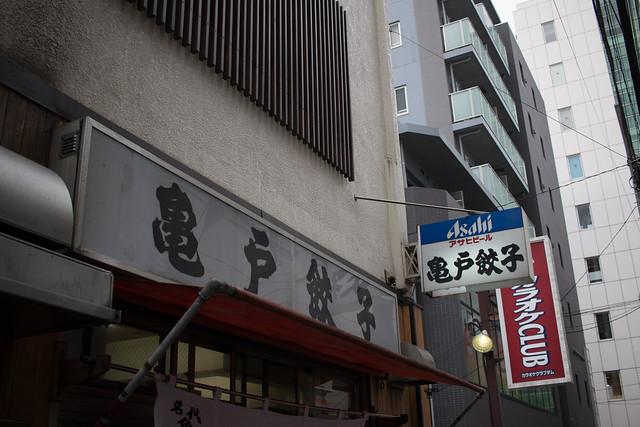 20170114-亀戸餃子_0003.jpg