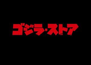 世界首間《哥吉拉》官方主題商店「Godzilla Store Tokyo(ゴジラ・ストア Tokyo)」10月30日正式開幕!