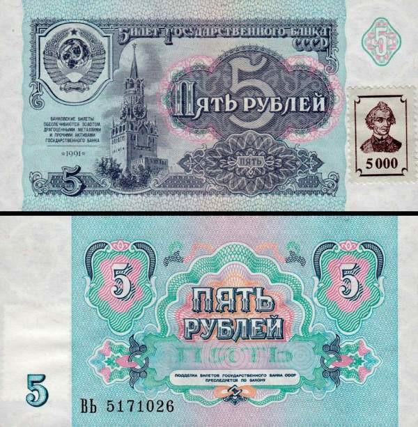 5000 Rublov Podnestersko 1991(94), kolok P14B