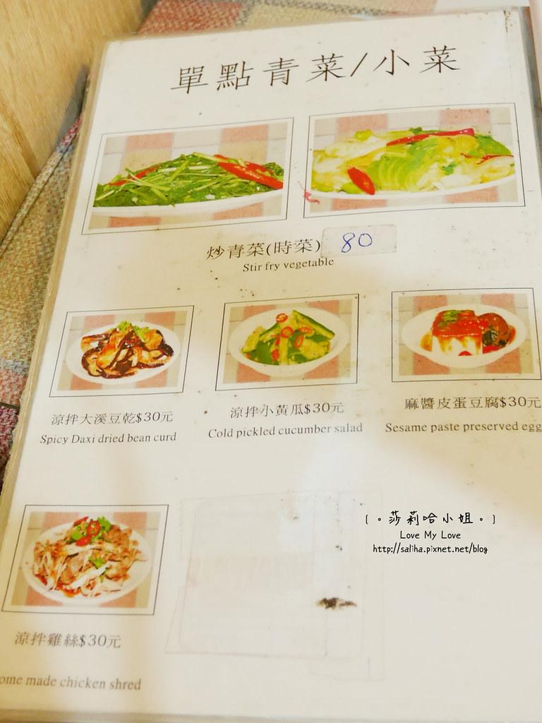 台北市政府站附近餐廳美食推薦滇味廚房菜單價位menu (1)