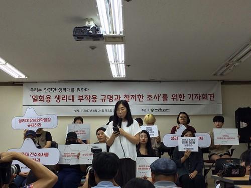 20170824_릴리안 기자회견