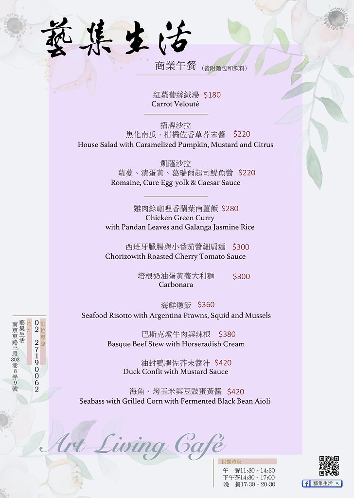 台北藝藝集生活西餐排餐下午茶菜單價位訂位menu餐點 (1)