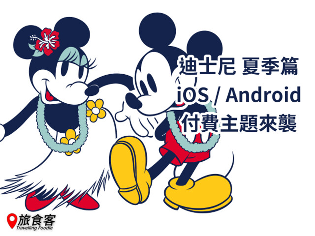 LINE 主題-迪士尼 夏季篇