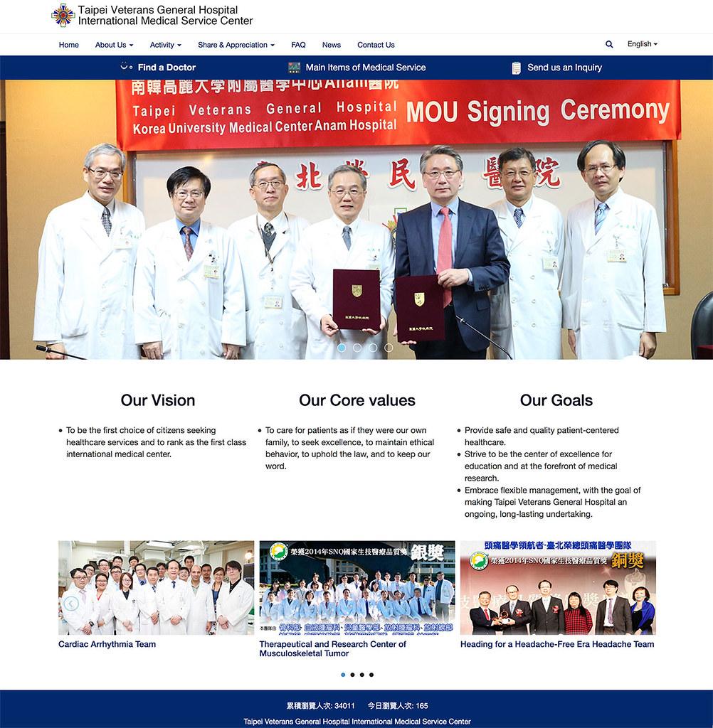榮總國際醫療中心