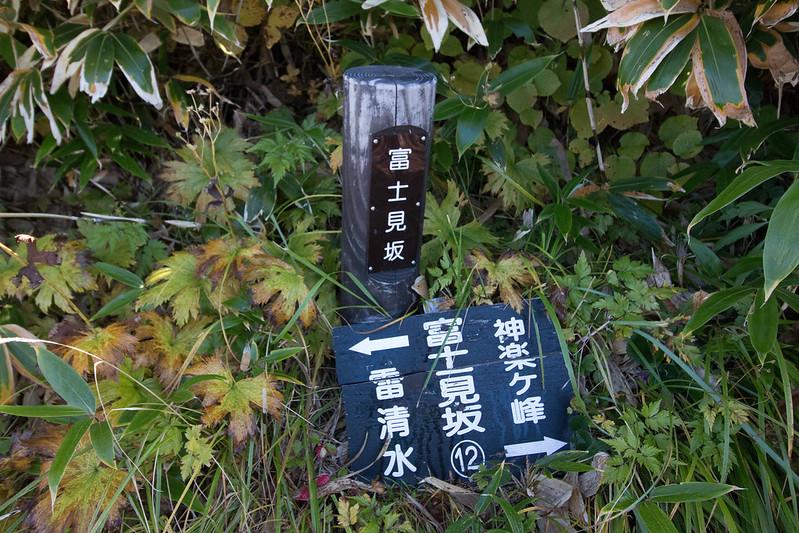 20150922-苗場山-0267.jpg