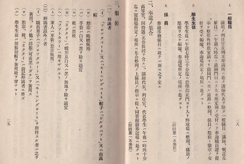 昭和天皇東京帝国大学行幸 (32)