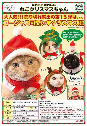 你也想拉雪橇嗎?!奇譚俱樂部【可愛貓咪頭套 聖誕貓貓!】專屬貓星人的轉蛋作第13 彈!かわいい かわいい ねこクリスマスちゃ