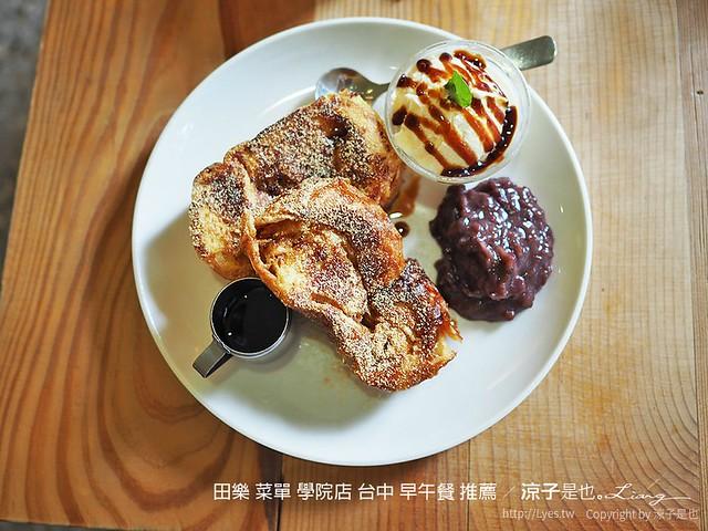 田樂 菜單 學院店 台中 早午餐 推薦 27