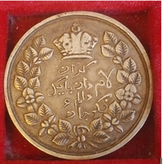 Mystery Persian coin reverse