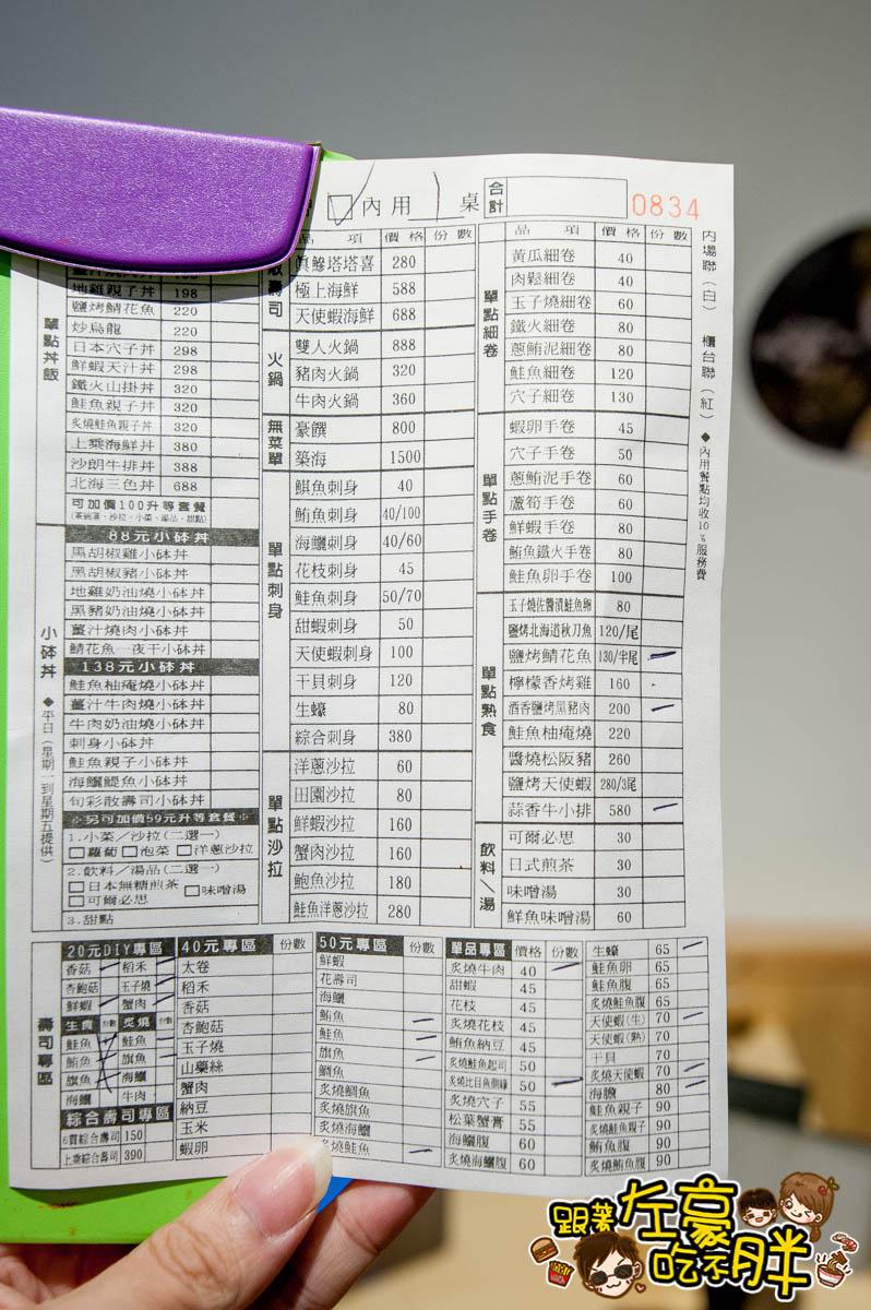 築饌日式料理丼飯壽司-8