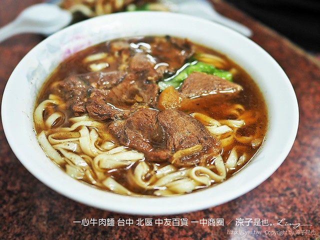 一心牛肉麵 台中 北區 中友百貨 一中商圈 9
