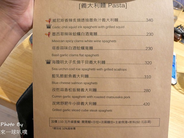 佐式義餐酒館77