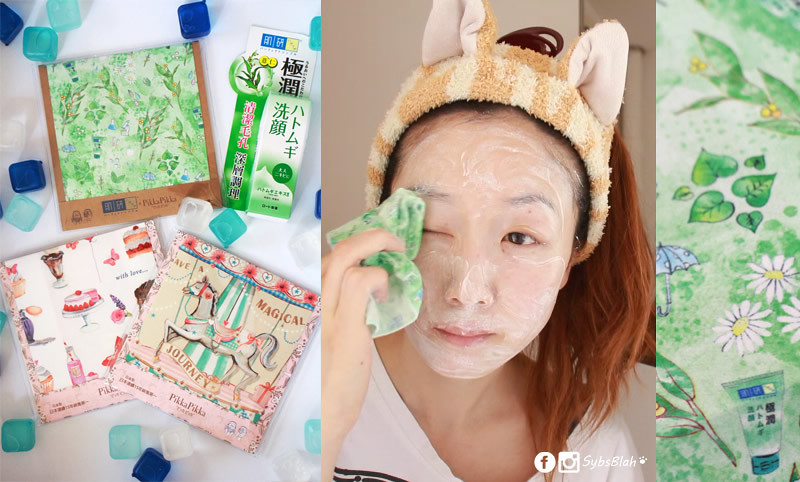 Pikka Pikka,洗臉布,潔顏,洗顏布,清潔布,Hada-Labo,肌研,洗面乳,試用報告,保養