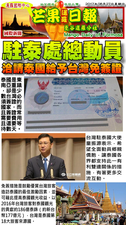 170827芒果日報--國際新聞--駐泰館處總動員,洽請泰國免簽證